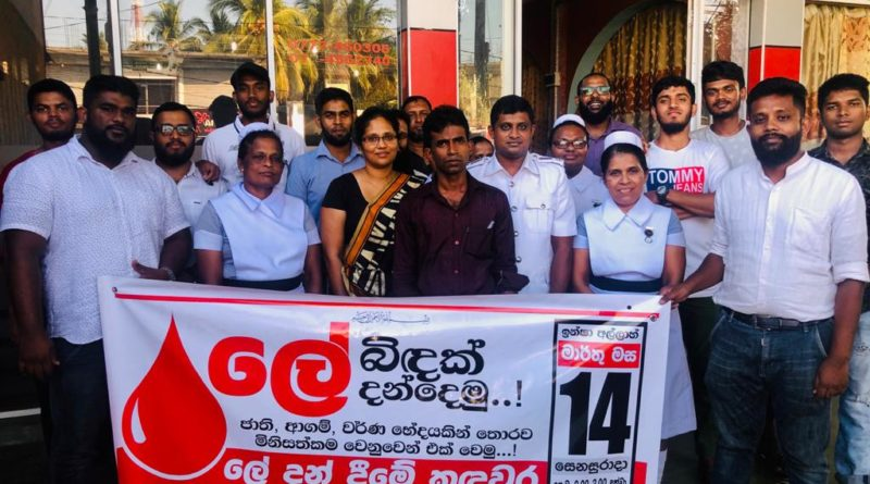 Blood Donation Camp 14th March 2020