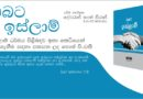 Islam for You Booklet (si)