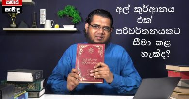 Issue of limiting the Quran Translations to one